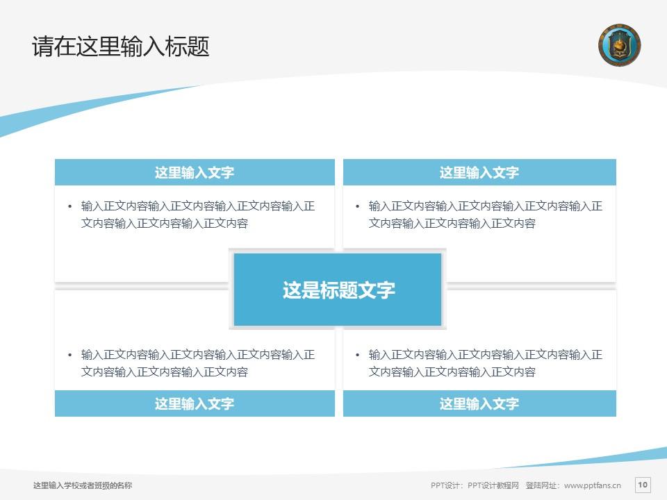 中国刑事警察学院PPT模板下载_幻灯片预览图10