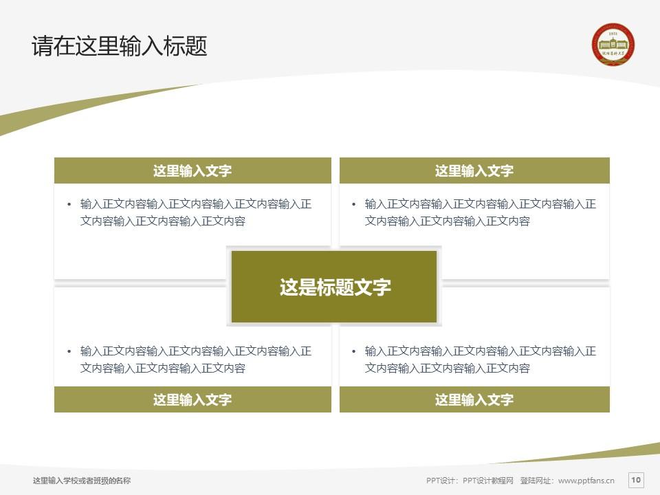 沈阳药科大学PPT模板下载_幻灯片预览图10