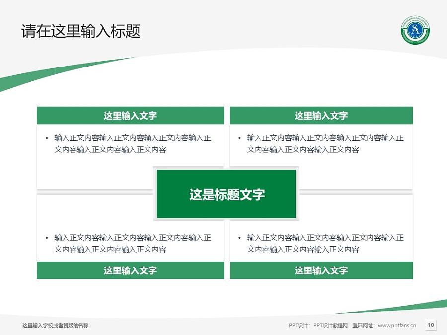 沈阳农业大学PPT模板下载_幻灯片预览图10
