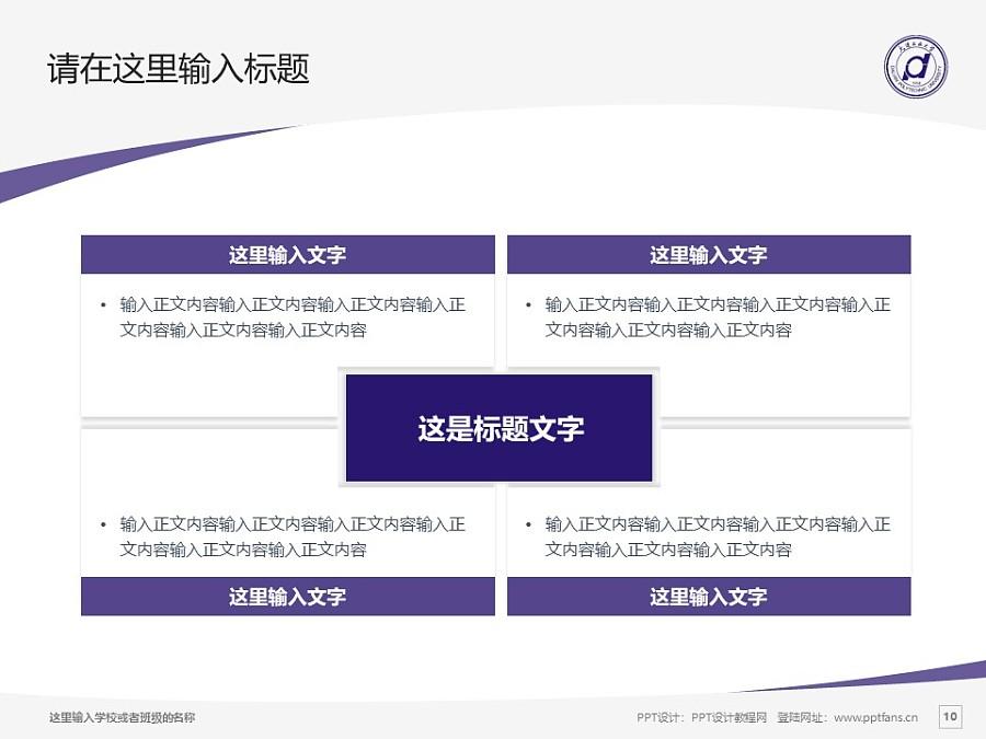 大连工业大学PPT模板下载_幻灯片预览图10