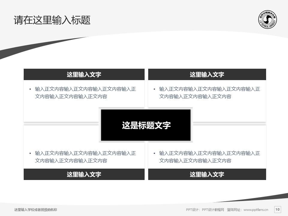 辽宁工程技术大学PPT模板下载_幻灯片预览图10