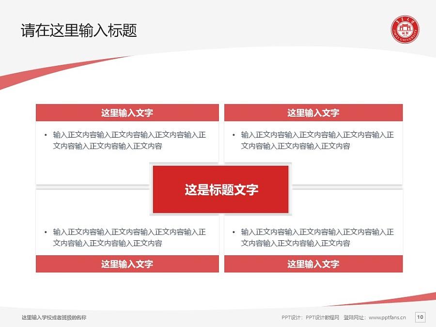 集美大学PPT模板下载_幻灯片预览图10
