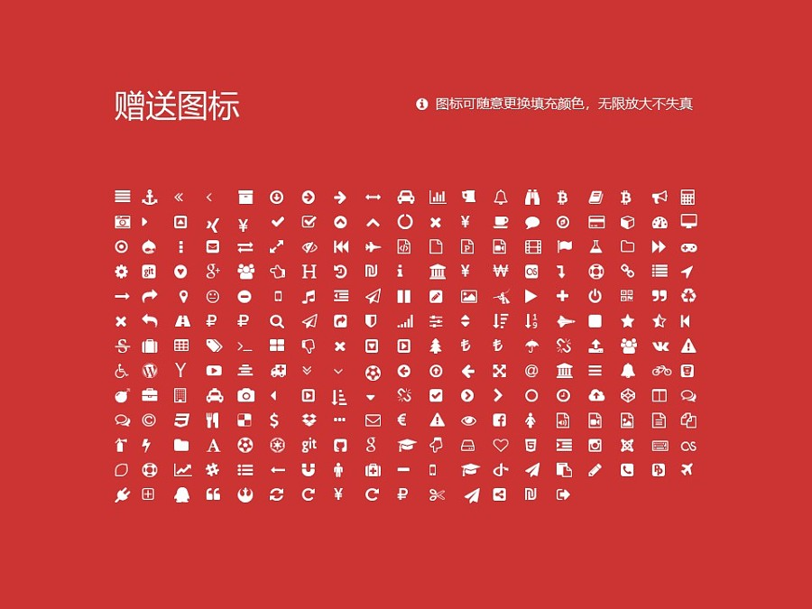 长治学院PPT模板下载_幻灯片预览图34