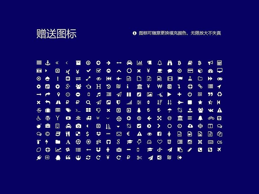 台湾中山大学PPT模板下载_幻灯片预览图34