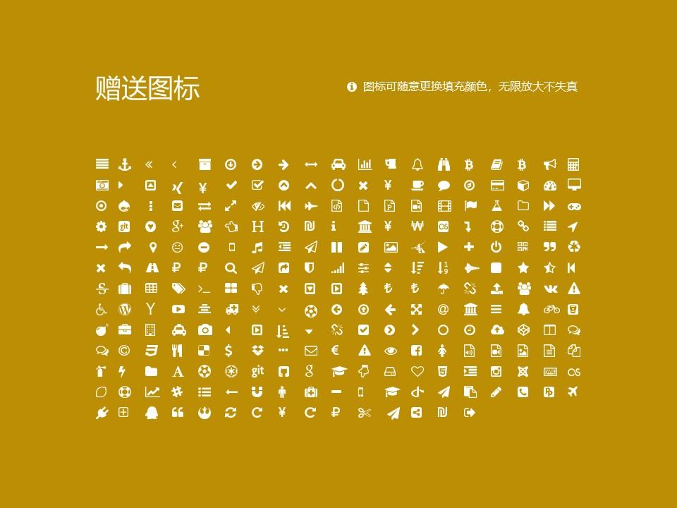 新疆建设职业技术学院PPT模板下载_幻灯片预览图34