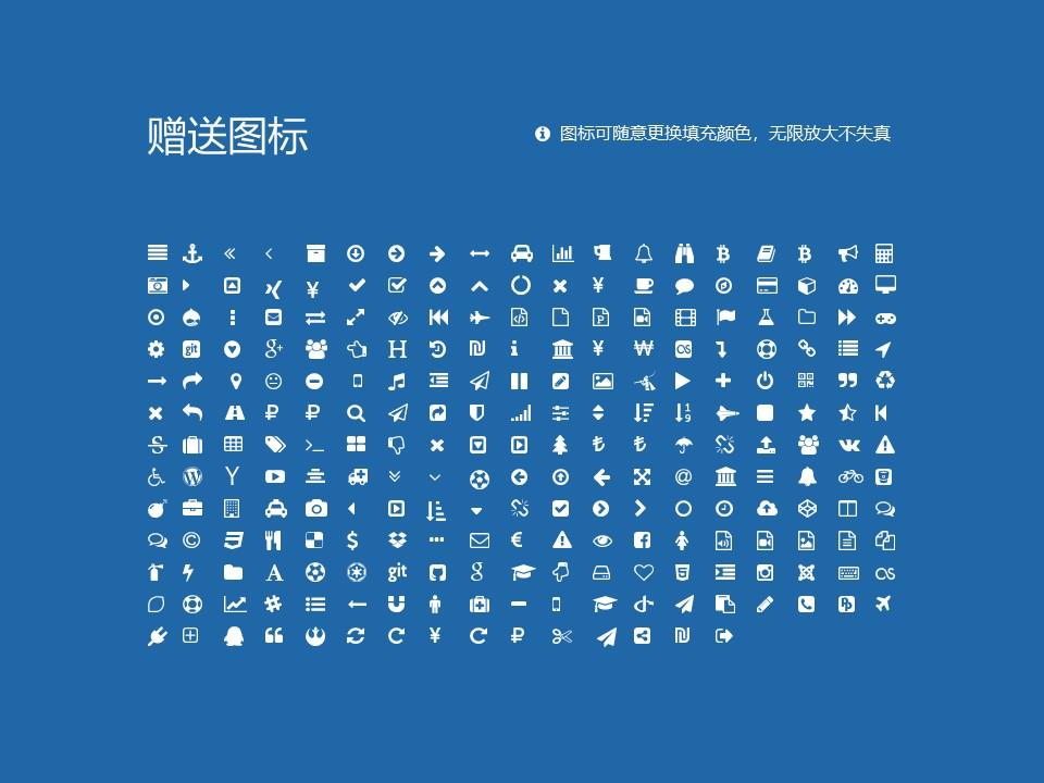 阿克苏职业技术学院PPT模板下载_幻灯片预览图34