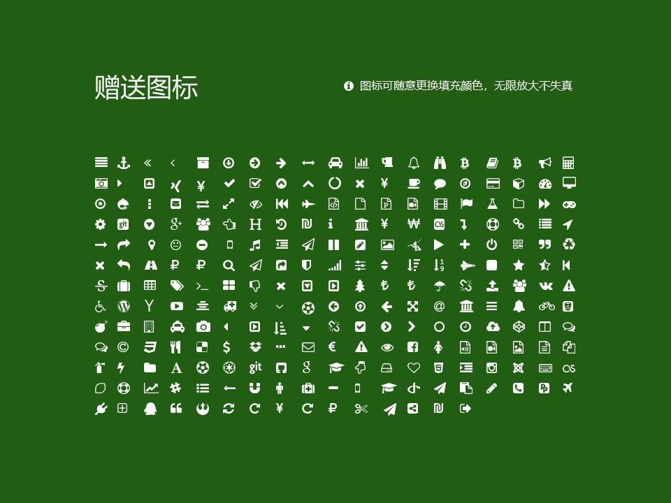 伊犁师范学院PPT模板下载_幻灯片预览图34