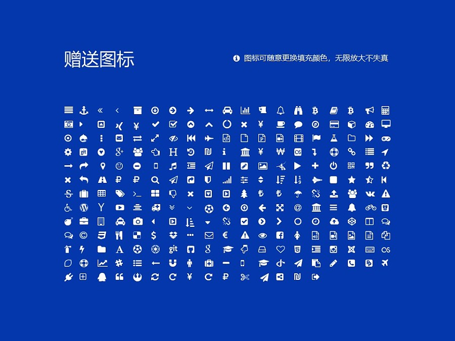 宁夏民族职业技术学院PPT模板下载_幻灯片预览图34