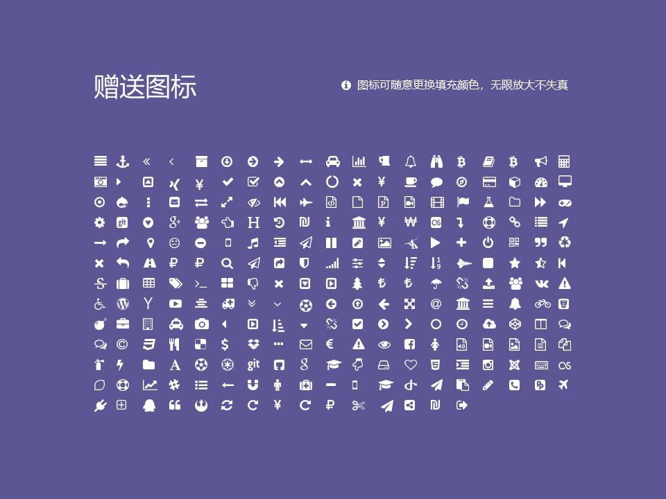甘肃钢铁职业技术学院PPT模板下载_幻灯片预览图34