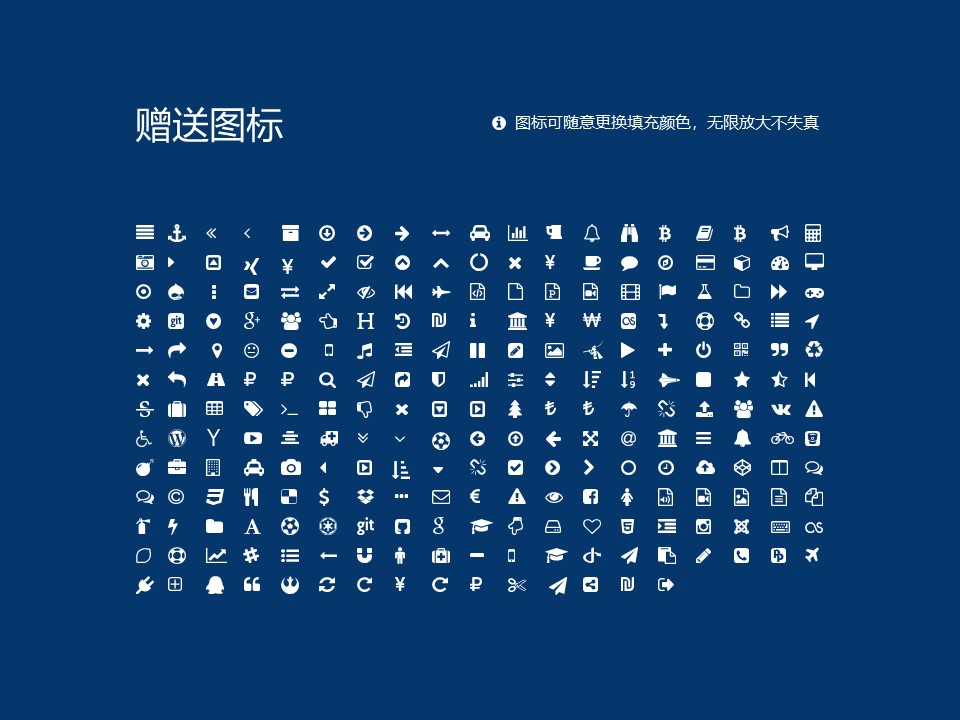 甘肃中医药大学PPT模板下载_幻灯片预览图34