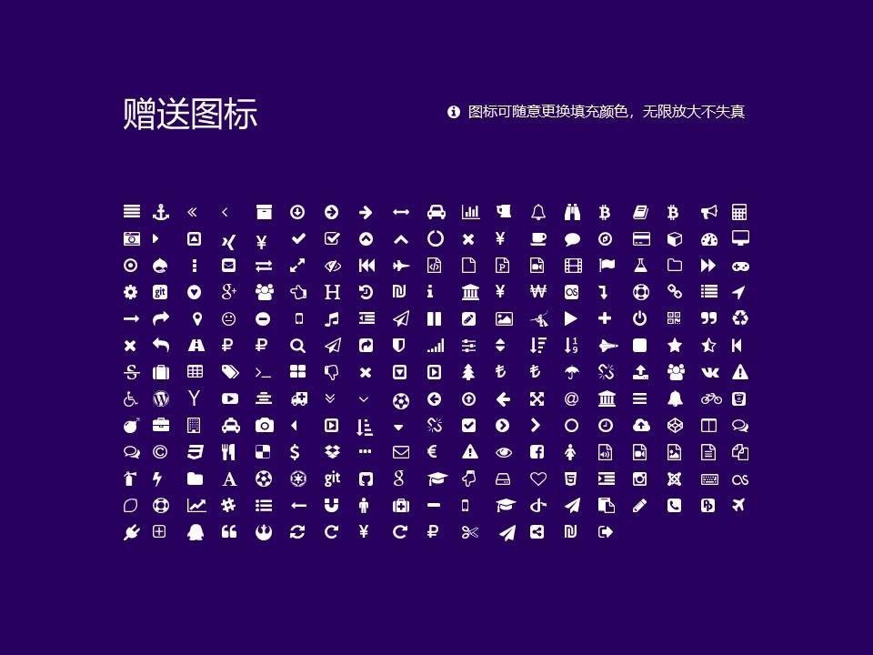 辽宁装备制造职业技术学院PPT模板下载_幻灯片预览图34