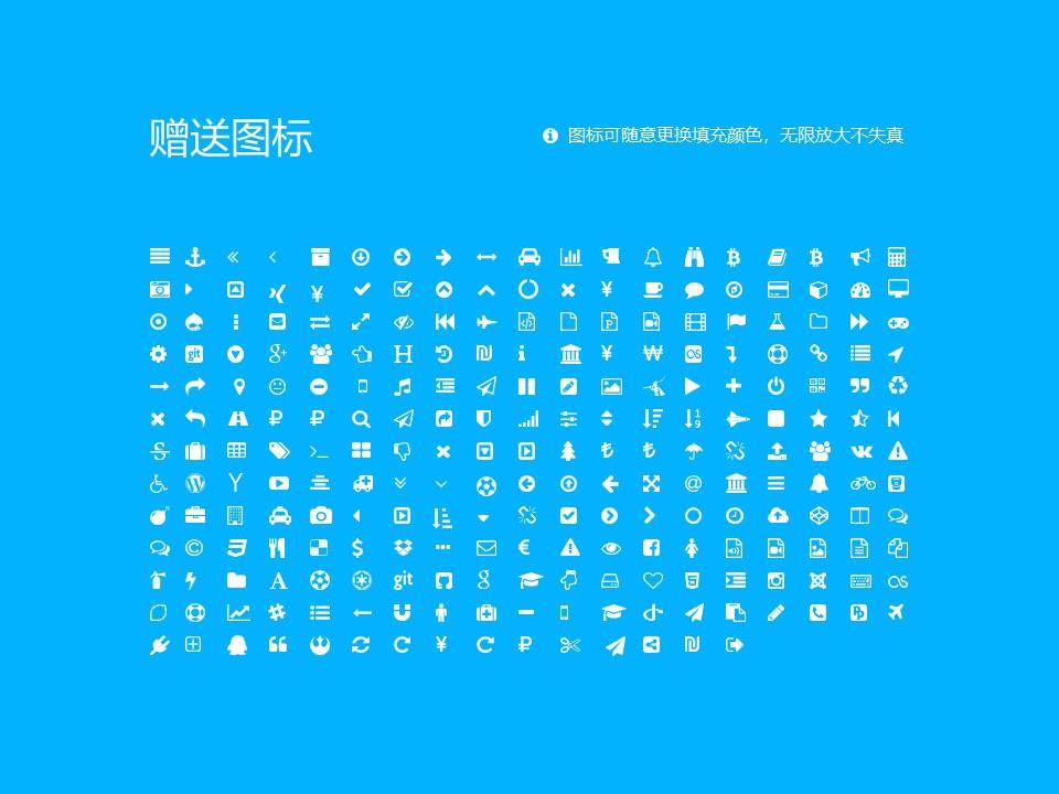 沈阳航空职业技术学院PPT模板下载_幻灯片预览图34