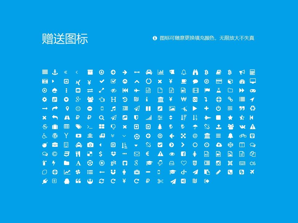 辽宁水利职业学院PPT模板下载_幻灯片预览图34