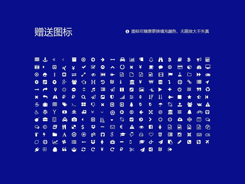 沈阳工学院PPT模板下载_幻灯片预览图34