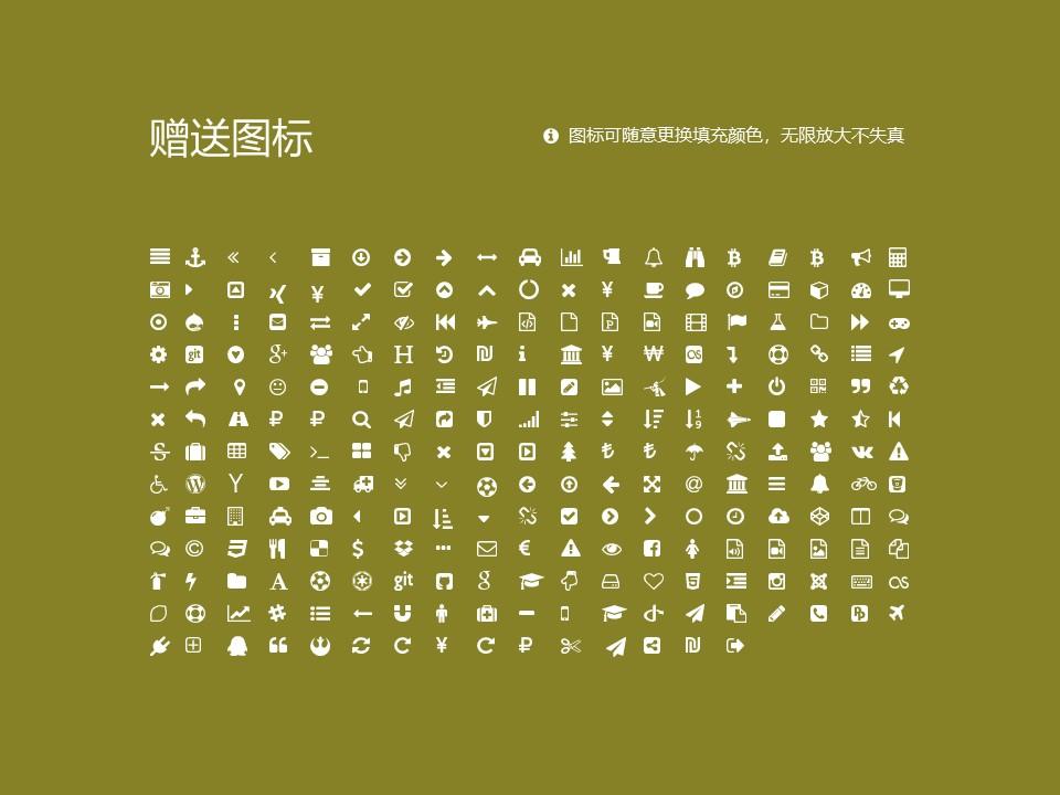 沈阳药科大学PPT模板下载_幻灯片预览图34