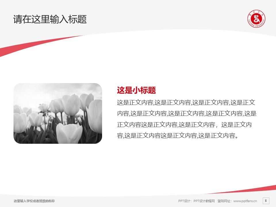 吕梁学院PPT模板下载_幻灯片预览图5