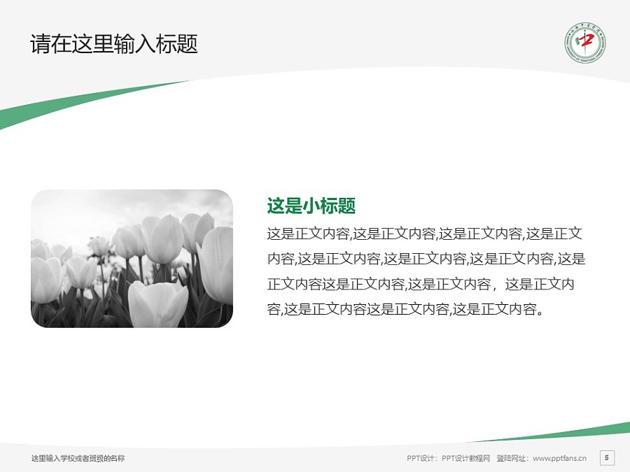 山西中医学院PPT模板下载_幻灯片预览图5