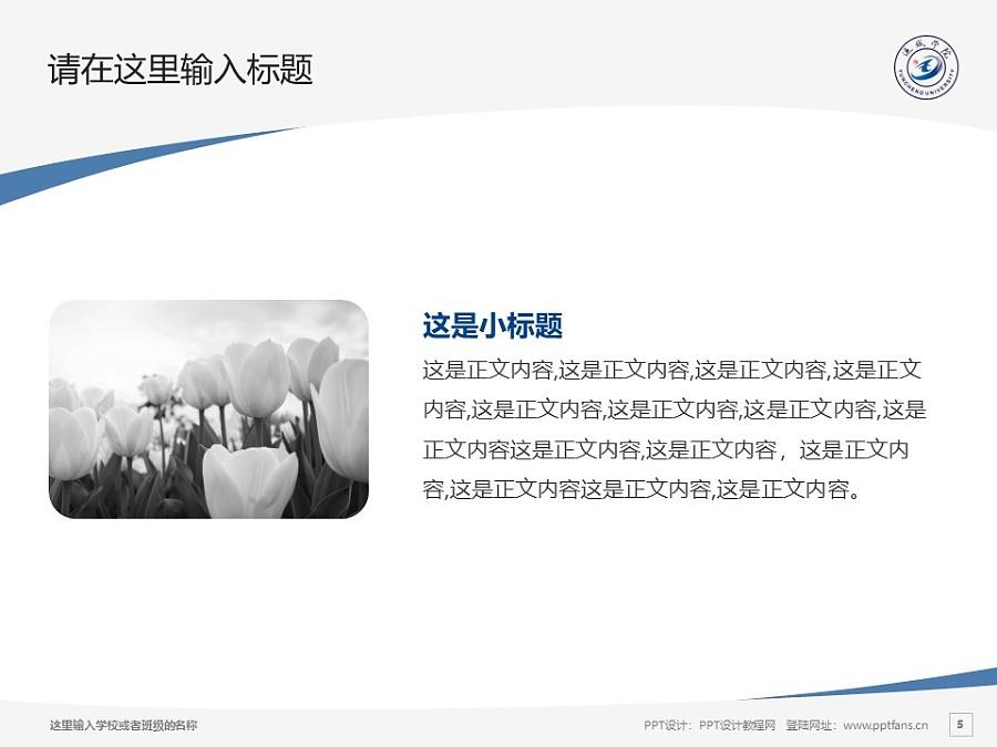 运城学院PPT模板下载_幻灯片预览图5