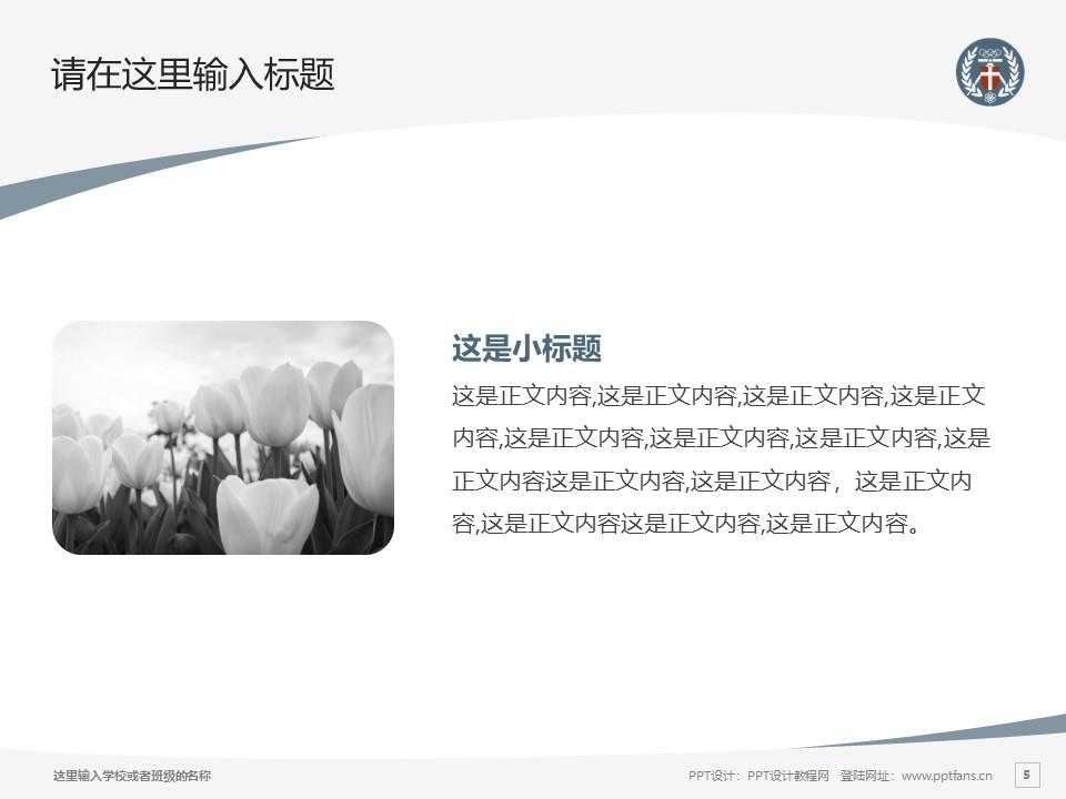 台湾中原大学PPT模板下载_幻灯片预览图5