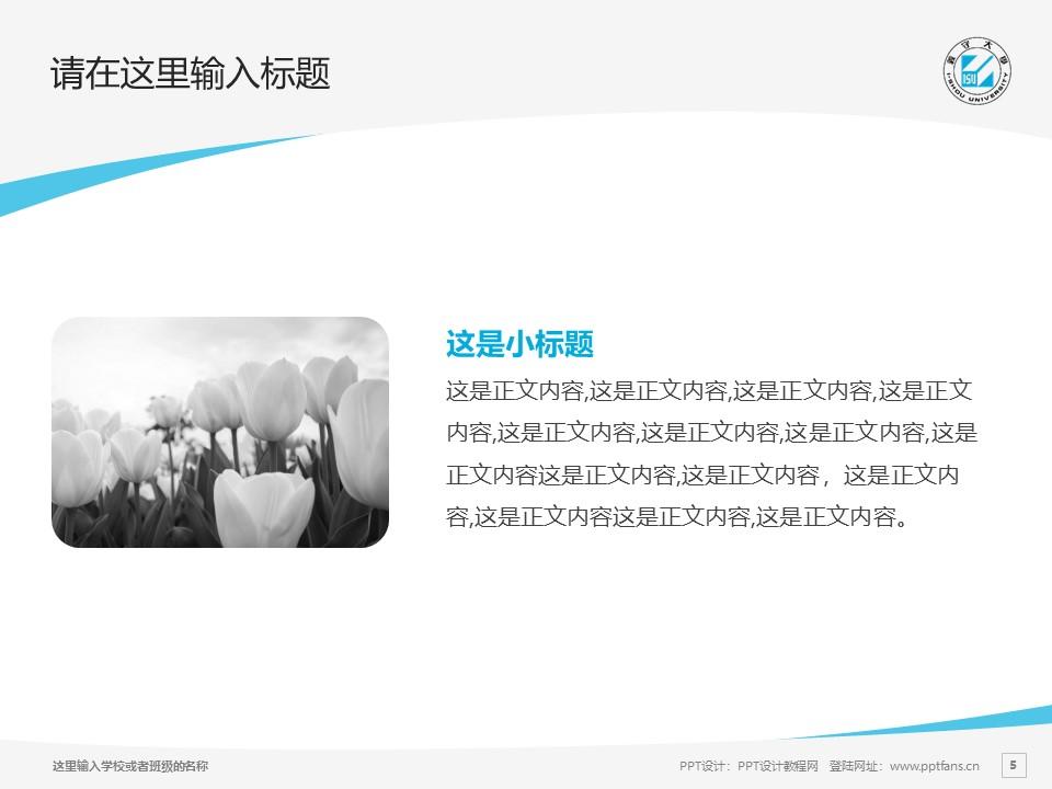 台湾义守大学PPT模板下载_幻灯片预览图5