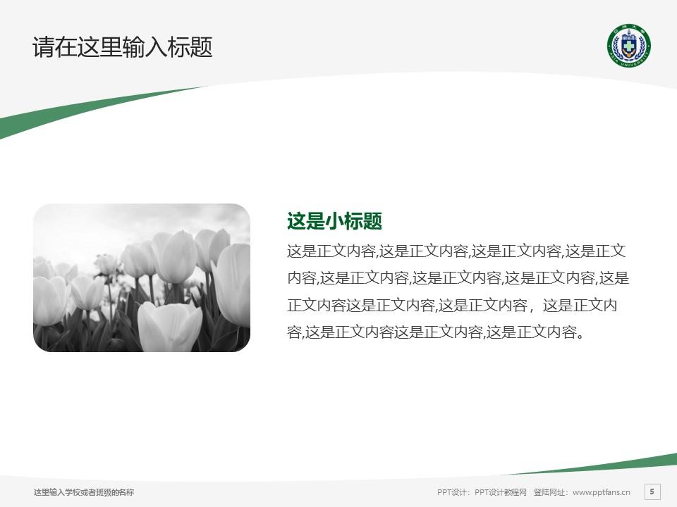台湾亚洲大学PPT模板下载_幻灯片预览图5