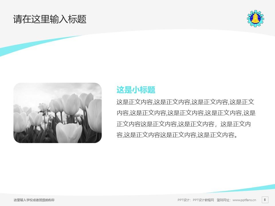 彰化师范大学PPT模板下载_幻灯片预览图5