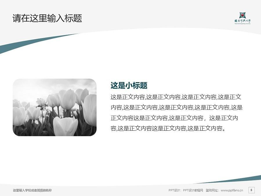 台湾中兴大学PPT模板下载_幻灯片预览图5