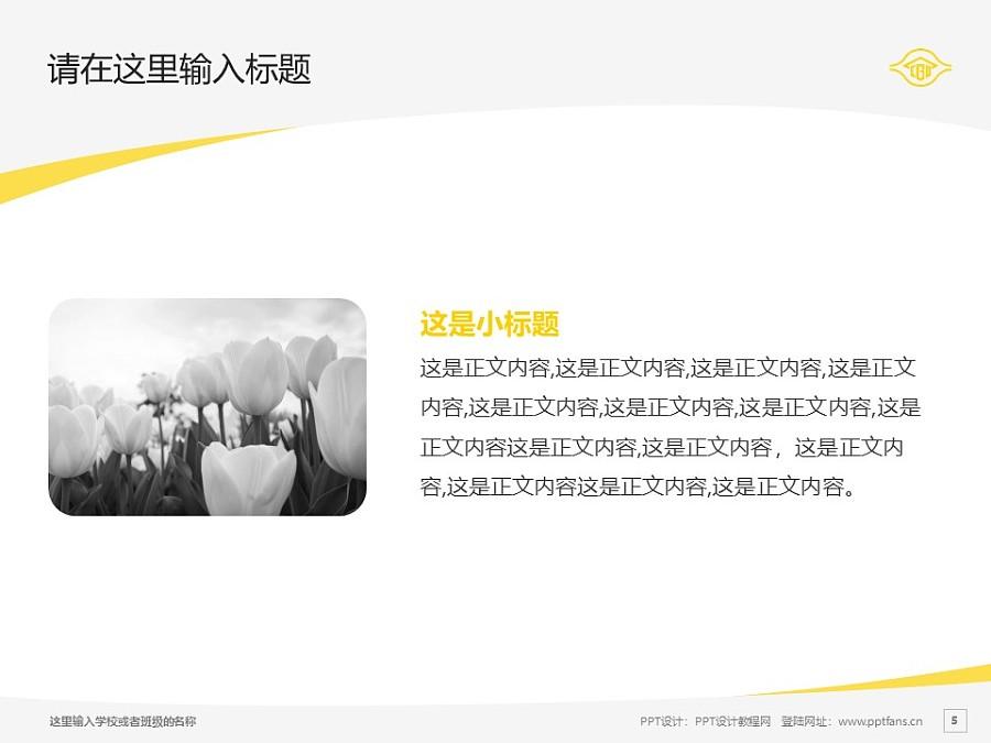 台湾长庚大学PPT模板下载_幻灯片预览图5