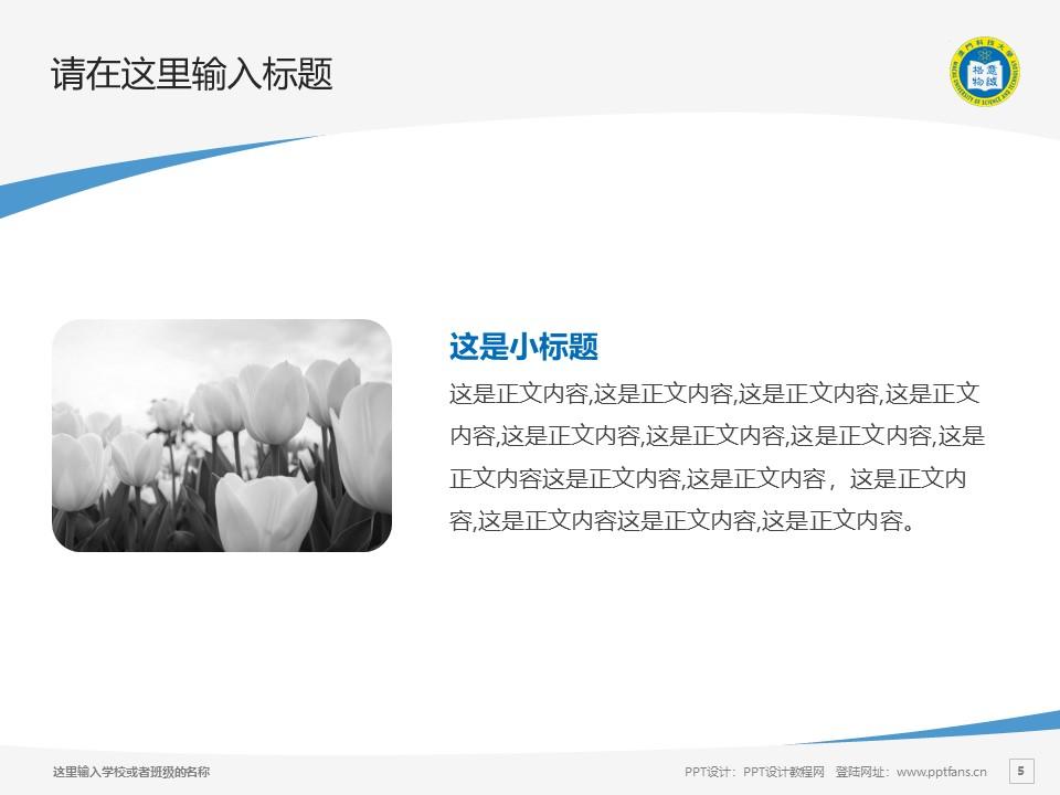 澳门科技大学PPT模板下载_幻灯片预览图5