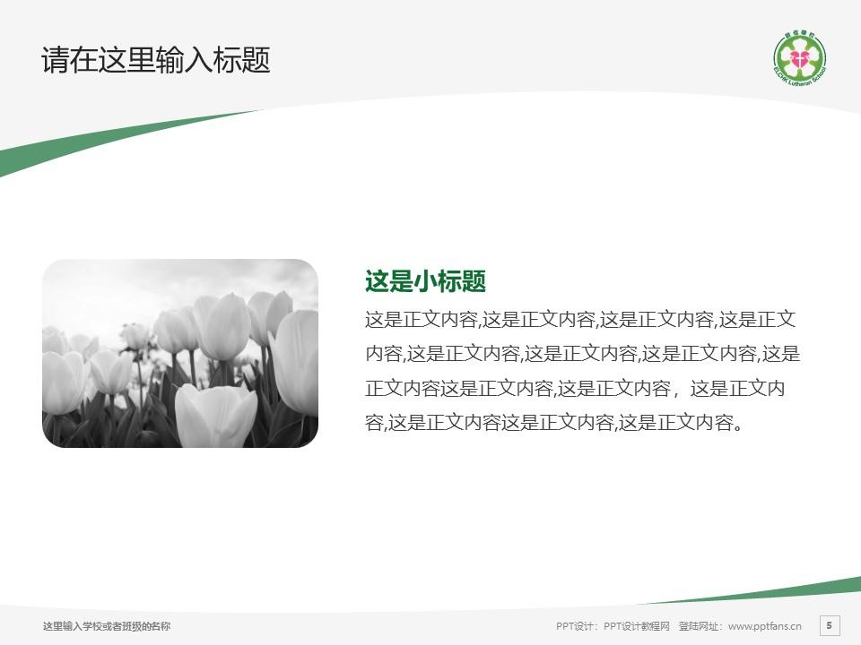 基督教香港信义会启信学校PPT模板下载_幻灯片预览图5