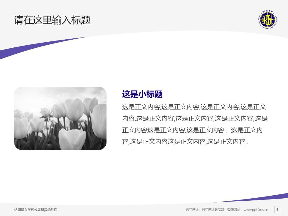 香港科技专上书院PPT模板下载_幻灯片预览图5