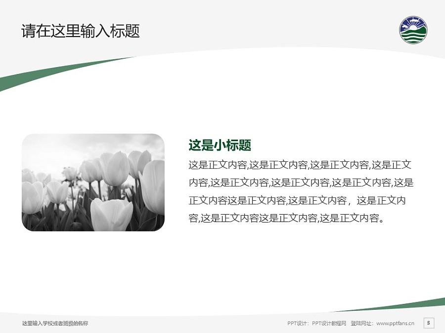 珠海学院PPT模板下载_幻灯片预览图5