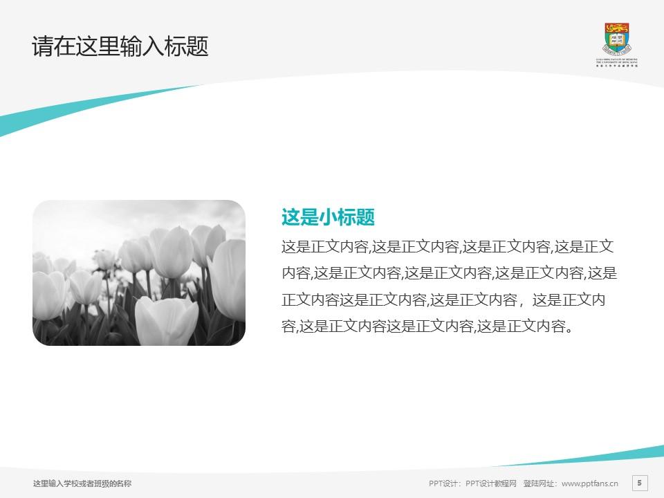 香港大学李嘉诚医学院PPT模板下载_幻灯片预览图5