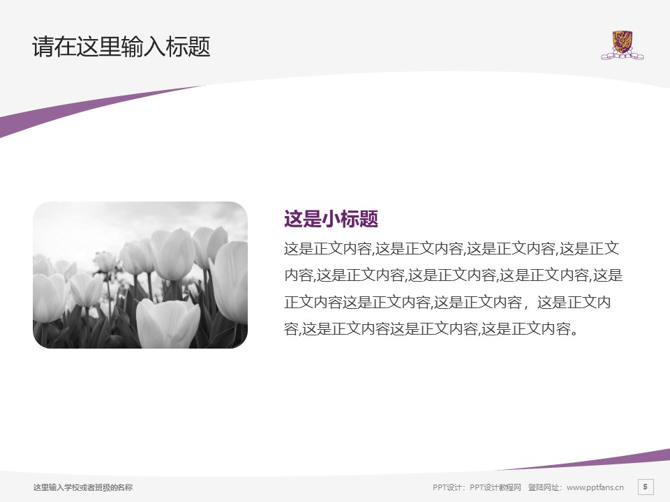 The Chinese University of Hong Kong powerpoint template download | 香港中文大学PPT模板下载_幻灯片预览图5