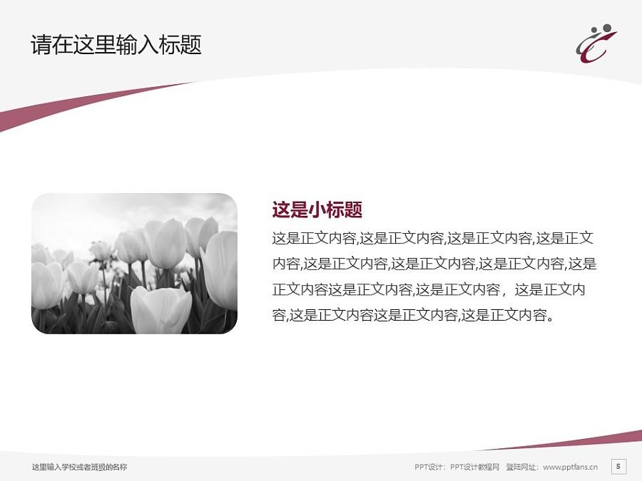 香港专上学院PPT模板下载_幻灯片预览图5