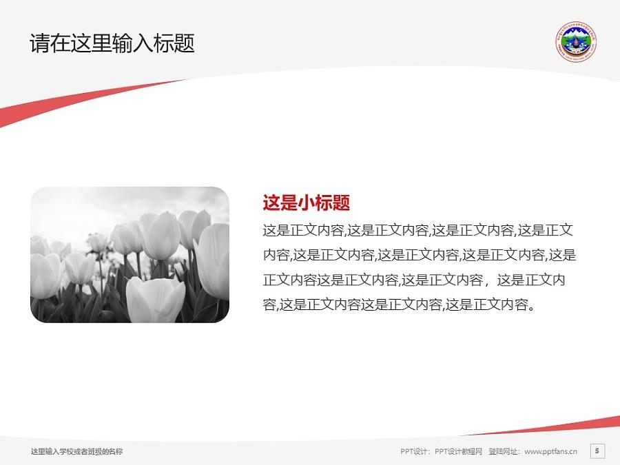 西藏藏医学院PPT模板下载_幻灯片预览图5