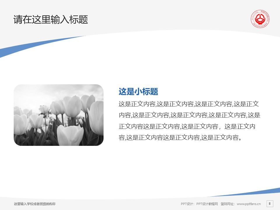 新疆交通职业技术学院PPT模板下载_幻灯片预览图5