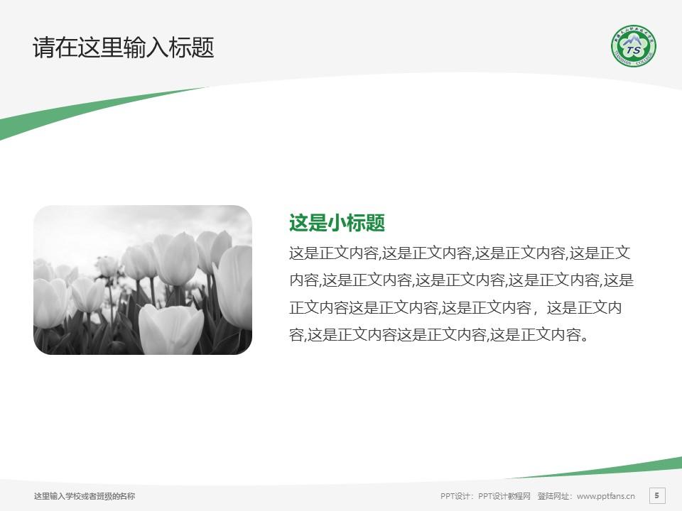 新疆天山职业技术学院PPT模板下载_幻灯片预览图5