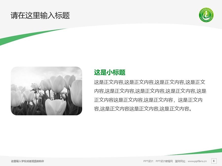 宁夏财经职业技术学院PPT模板下载_幻灯片预览图5