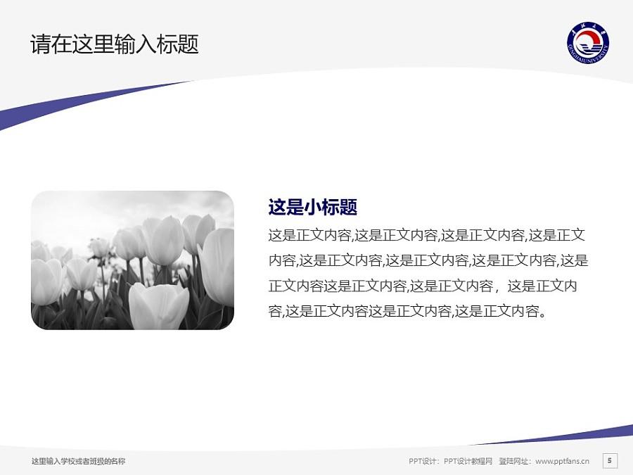 青海大学PPT模板下载_幻灯片预览图5