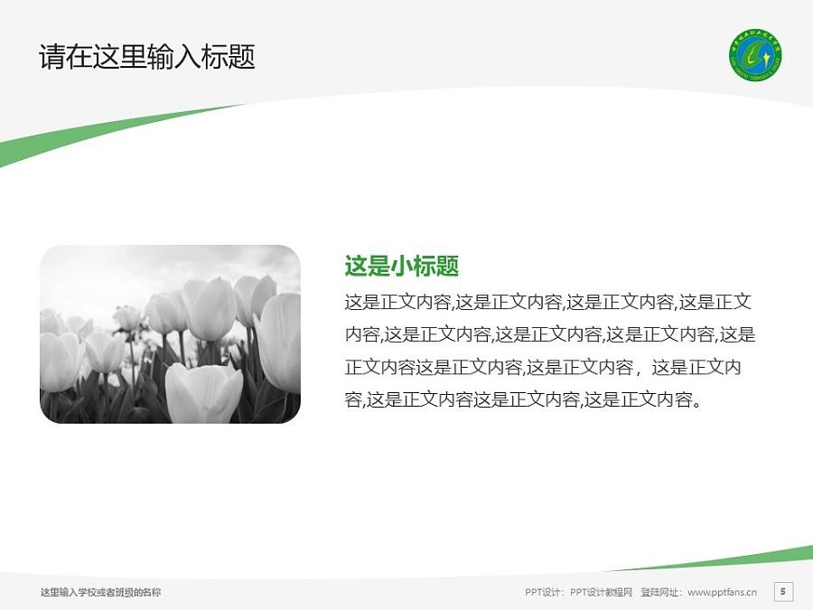 甘肃林业职业技术学院PPT模板下载_幻灯片预览图5