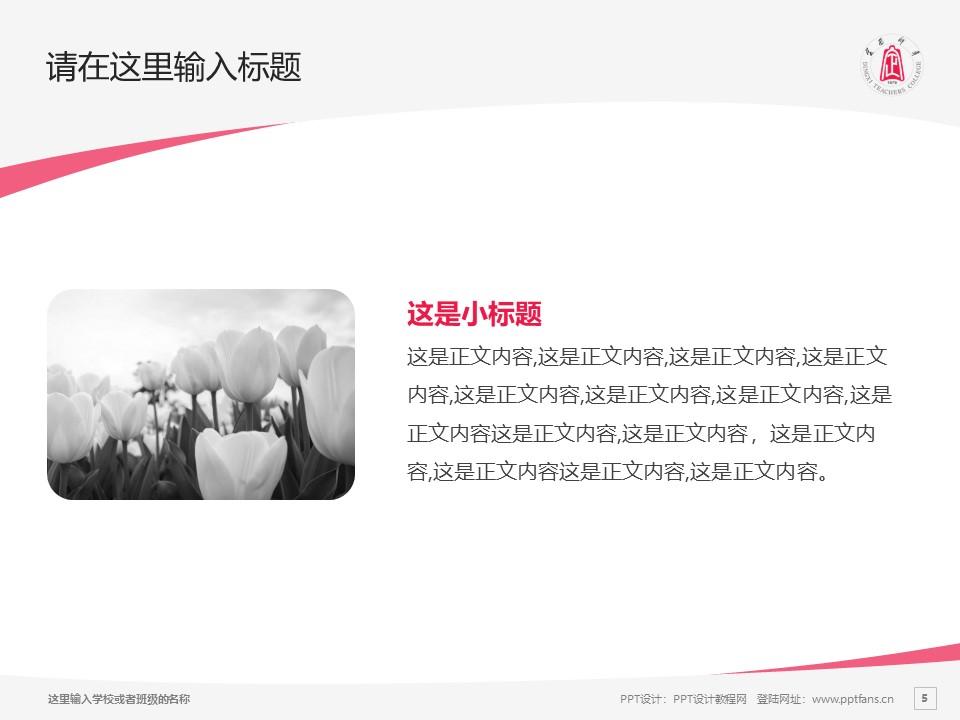 定西师范高等专科学校PPT模板下载_幻灯片预览图5