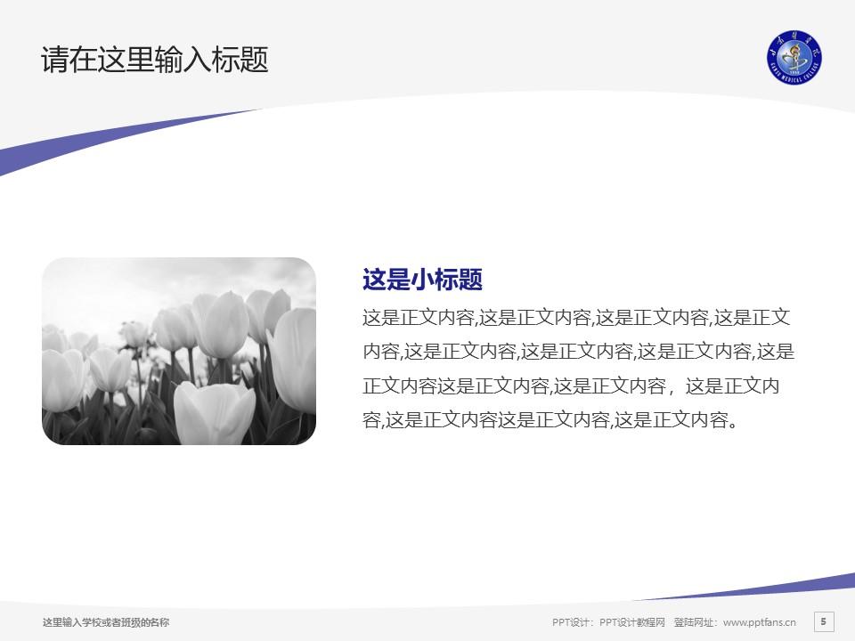 甘肃医学院PPT模板下载_幻灯片预览图5