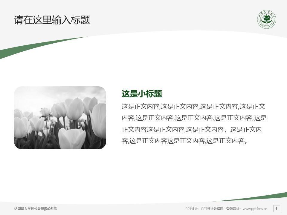 甘肃农业大学PPT模板下载_幻灯片预览图5