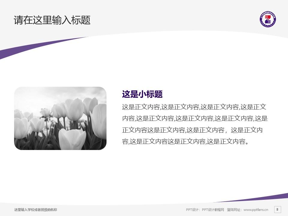 辽宁装备制造职业技术学院PPT模板下载_幻灯片预览图5
