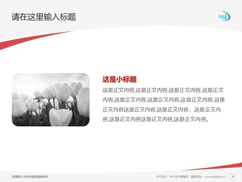 辽阳职业技术学院PPT模板下载_幻灯片预览图5