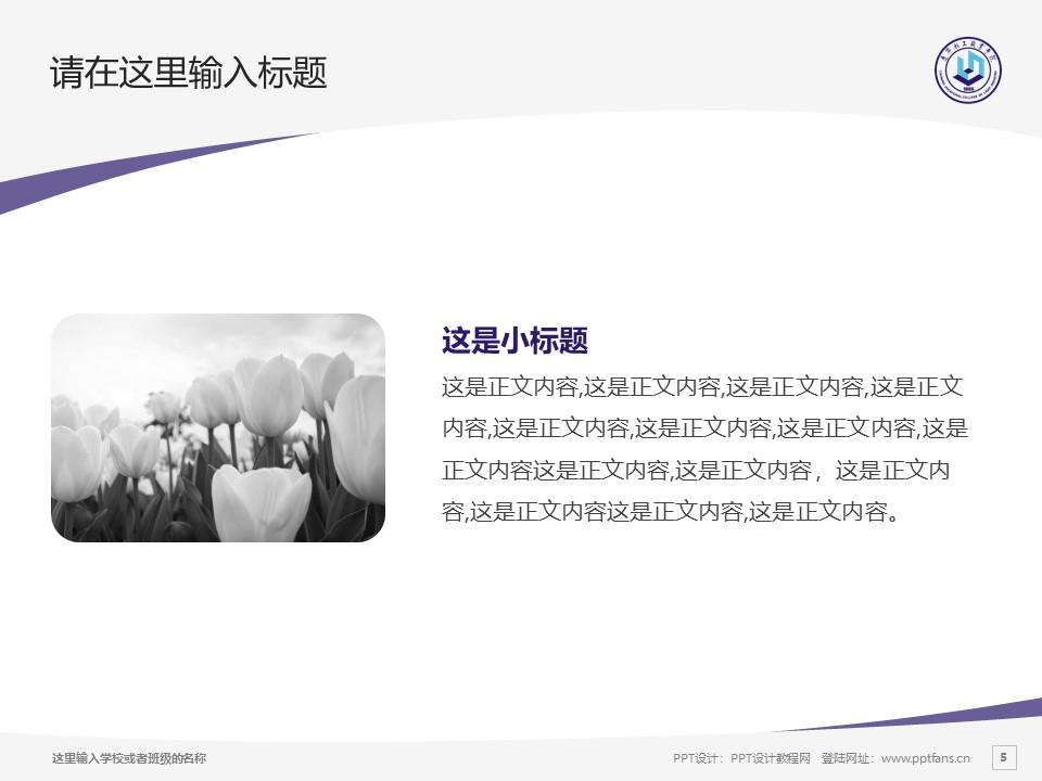 辽宁轻工职业学院PPT模板下载_幻灯片预览图5