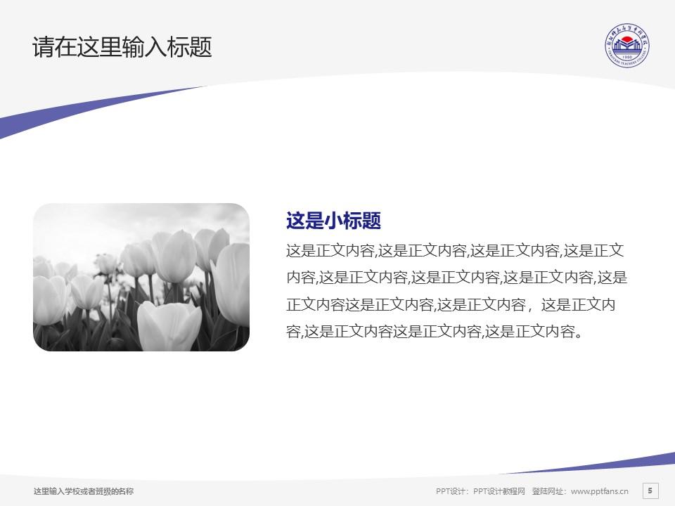 朝阳师范高等专科学校PPT模板下载_幻灯片预览图5