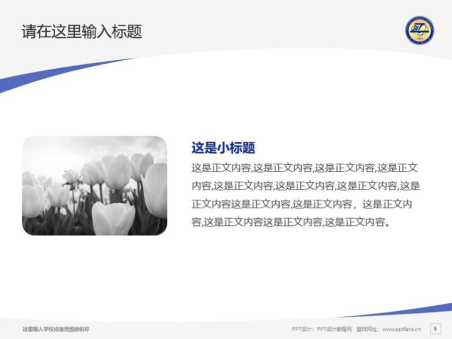 辽宁工业大学PPT模板下载_幻灯片预览图5
