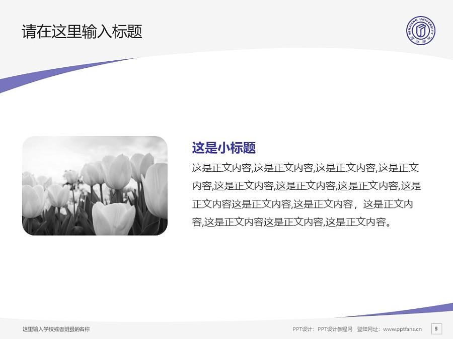 闽江学院PPT模板下载_幻灯片预览图5